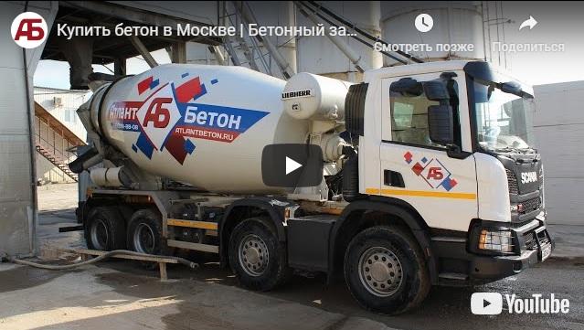 Видео презентация бетонного завода АТЛАНТ БЕТОН