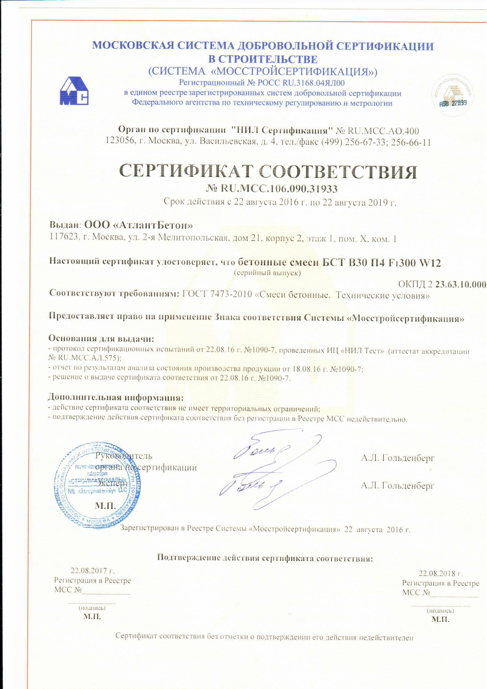 Бетонная смесь в30 сертификат перекрытия из керамзитобетона между этажами