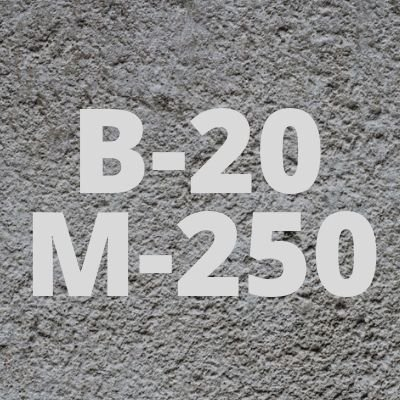 Бетон 250 гидроизоляция бетона добавка