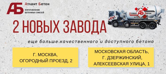 2 новых завода АТЛАНТ БЕТОН