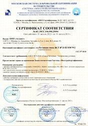 сертификат соответствия бетона Атлант