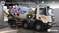 видео презентация бетонный завод Атлант Бетон